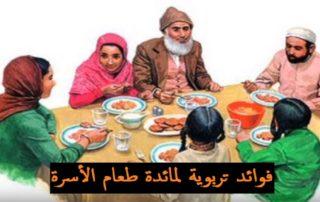 طعام الأسرة